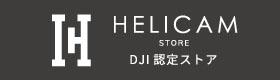 画像に alt 属性が指定されていません。ファイル名: HELICAM_STORE-1.jpg